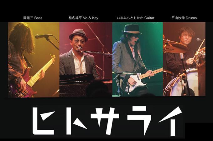 Guitar  いまみち ともたか(BARBEE BOYS) Vocal / Keyboard  椎名純平. Drum:平山ヒラポン牧伸. Bass:岡 雄三